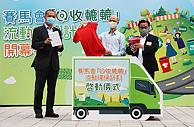 賽馬會「回收轆轆」流動環保計劃正式啟動