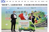 HK01 —「辘到楼下」以诚意做好环保 本港首辆3R概念环保宣传车启动