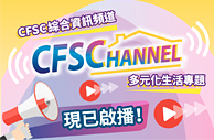 CFSC Channel──陪你居家抗疫的綜合資訊頻道