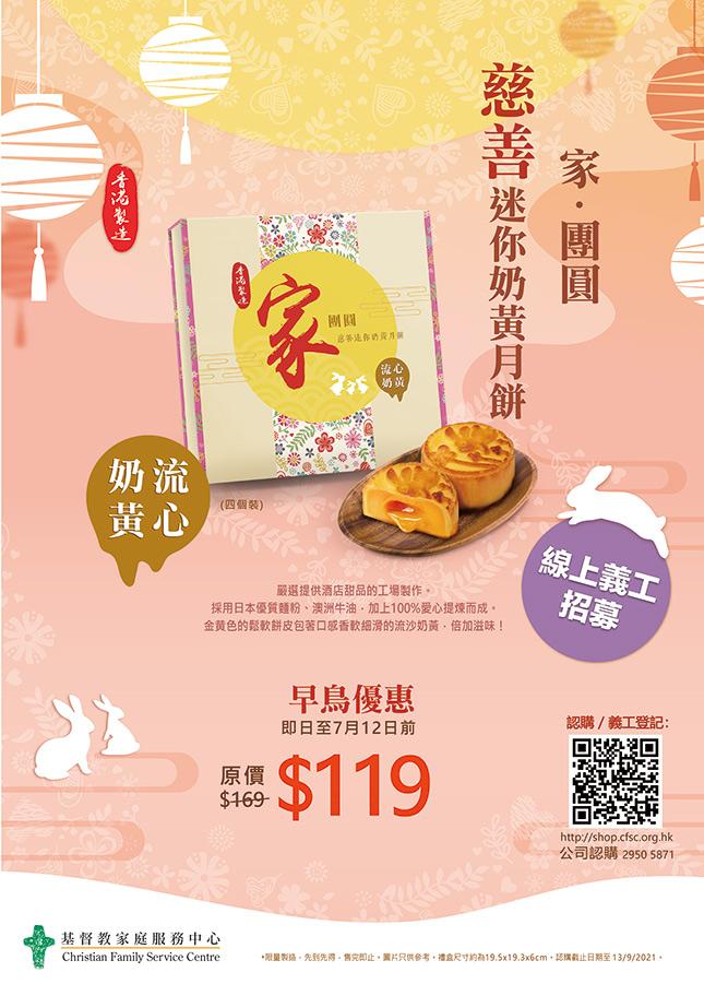 CFSC「家 · 團圓」慈善流心奶黃月餅義賣2021【早鳥優惠 $119/盒】