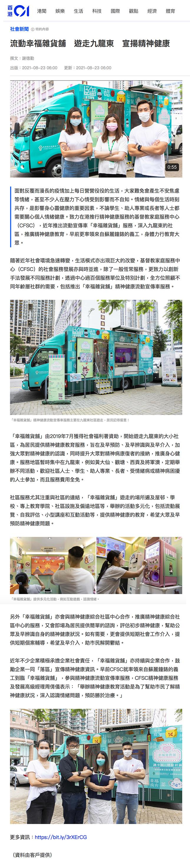 HK01 — 流動幸福雜貨舖 遊走九龍東 宣揚精神健康