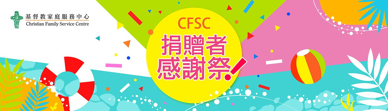 CFSC捐贈者感謝祭