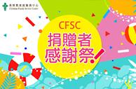 CFSC捐赠者感谢祭