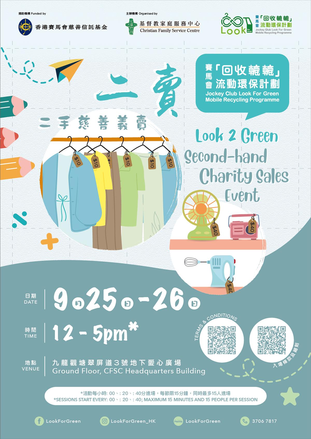 《二賣》— 宣揚環保重用衣物及電器的每月二手慈善義賣活動