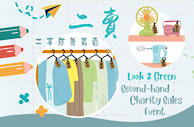 《二卖》— 宣扬环保重用衣物及电器的每月二手慈善义卖活动