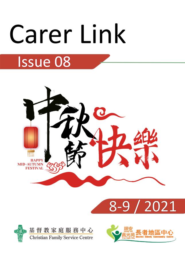 Carer Link 照护同行通讯 Issue 08