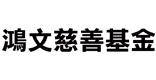 鴻文慈善基金