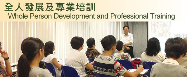 全人發展及專業培訓