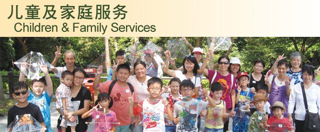 儿童及家庭服务