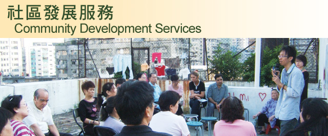 Community Development Services