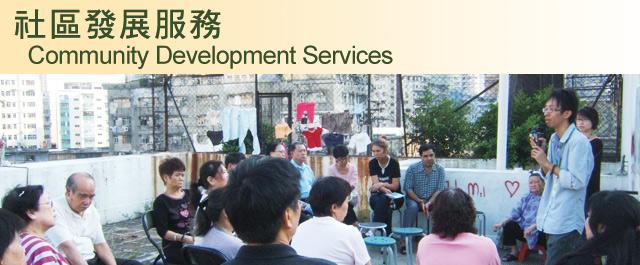 社區發展服務