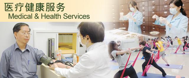 医疗健康服务