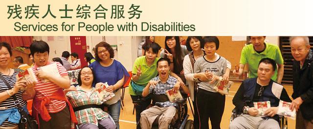 残疾人士综合服务