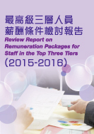 Review Report on Remuneration Packages for Staff in the Top Three Tiers (2015-2016)